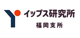 イップス研究所 福岡支所